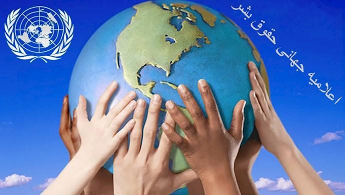اعلامیه جهانی حقوقبشر