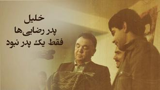 حاج خلیل رضایی