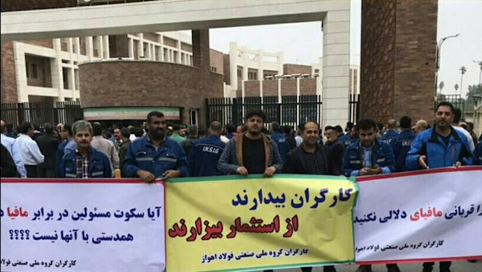 بیست و چهارمین روز اعتصاب کارگران گروه ملی فولاد اهواز