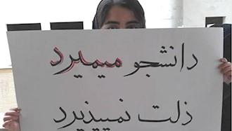 دانشگاه شیراز ۱۷آذر