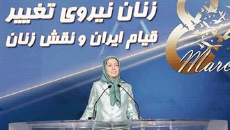 سخنرانی مریم رجوی در کنفرانس زنان نیروی تغیر - قیام ایران و نقش زنان