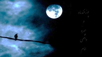 پوزخند ماه و چهرهی واقعي امام