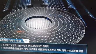 آغاز مسابقات المپیک زمستانی در شهر پیونگچانگِ کره جنوبی