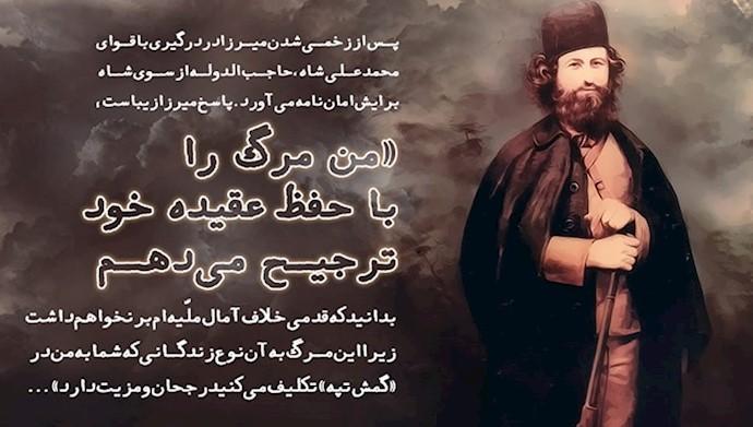 میرزا کوچک خان