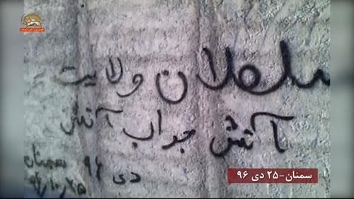 مدينة سمنان – شعار الولي الفقيه .. النار، بالنار