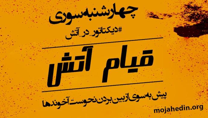 فراخوان چهارشنبه سوری - فراخوانی به قیامی دیگر