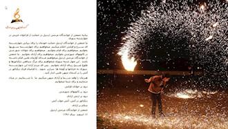ند بیانیه جمعی از خوانندگان مردمی اردبیل در حمایت از .......
