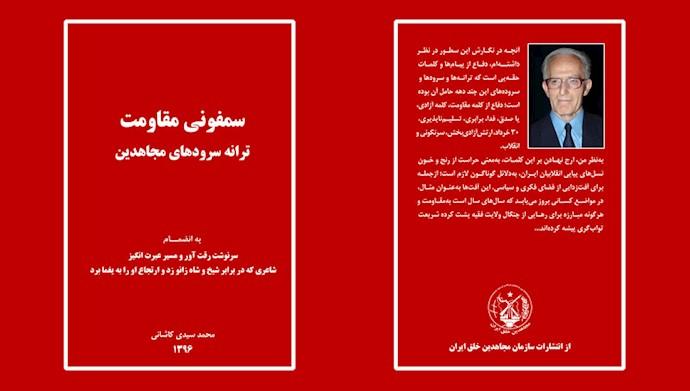 سمفونی مقاومت -محمد سیدی کاشانی
