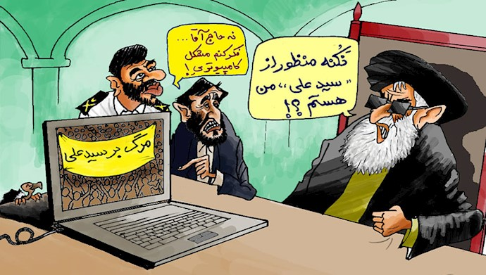 روانشناسی  خامنهای دیکتاتور
