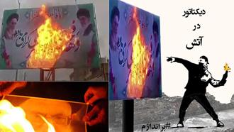 چهارشنبه سوری - دیکتاتور در آتش
