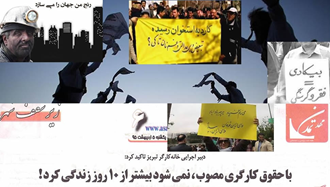 هیولای فقر بر سر سفره کارگران ایران