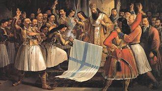 استقلال یونان