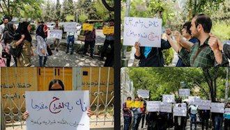 تجمع اعتراضی دانشجویان شیراز