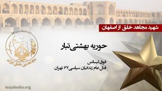 مجاهد شهید حوریه بهشتی تبار