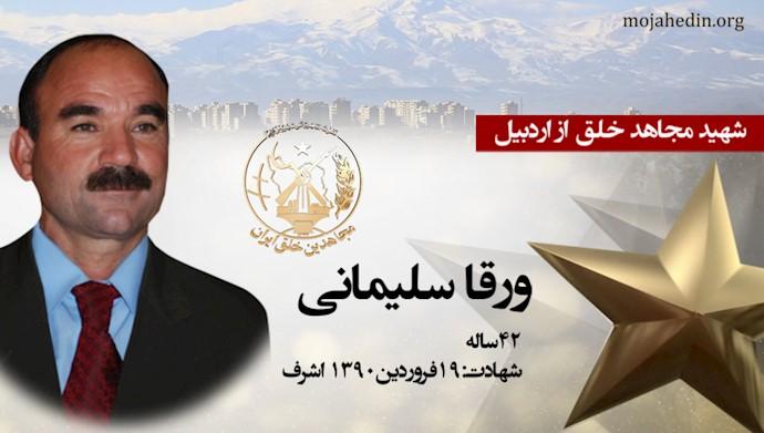 مجاهد شهید ورقا سلیمانی