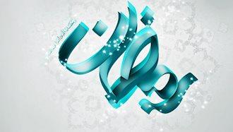 رمضان مبارک ...