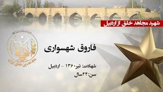 مجاهد شهید فاروق شهسواری