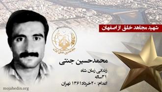 مجاهد شهید محمدحسین جنتی