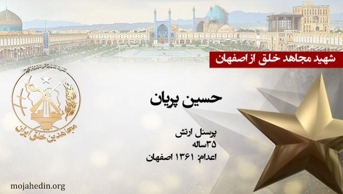مجاهد شهید حسین پریان