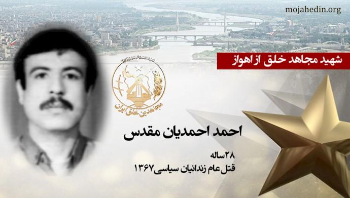 مجاهد شهید احمد احمدیانمقدس