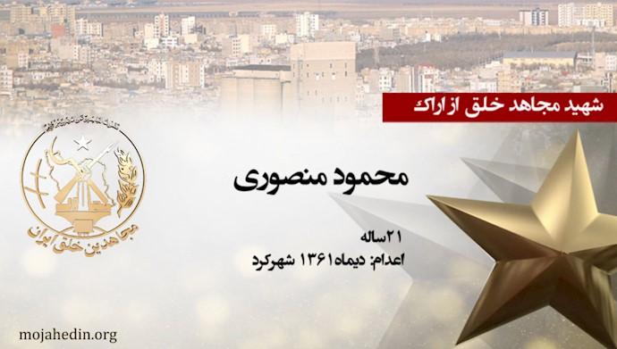 مجاهد شهید محمود منصوری