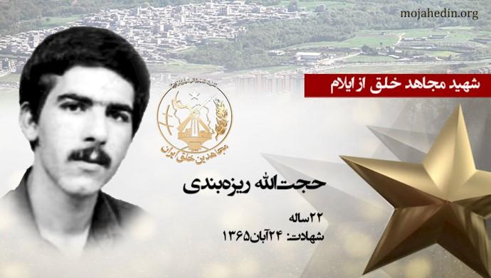 مجاهد شهید حجتالله ریزهبندی
