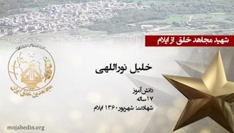 مجاهد شهید خلیل نوراللهی
