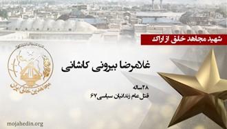 مجاهد شهید غلامرضا بیرونی کاشانی