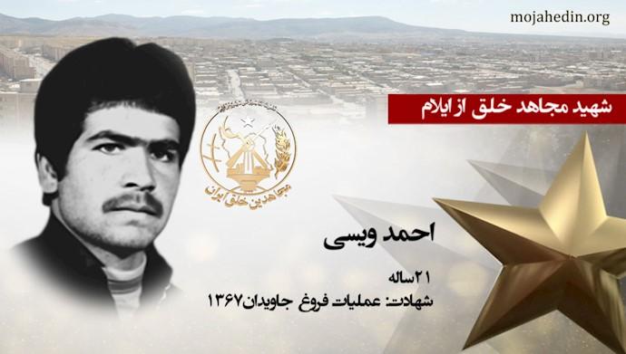 مجاهد شهید احمد ویسی