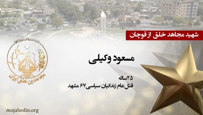 مجاهد خلق مسعود وکیلی