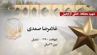 مجاهد شهید غلامرضا صمدی