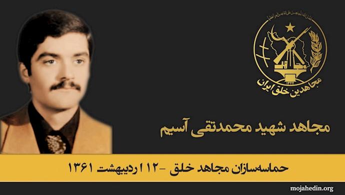 مجاهد شهید محمد تقی آسیم