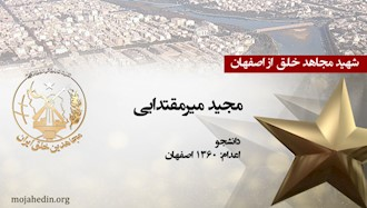 مجاهد شهید مجید میرمقتدایی