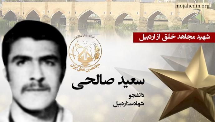 مجاهد شهید سعید صالحی