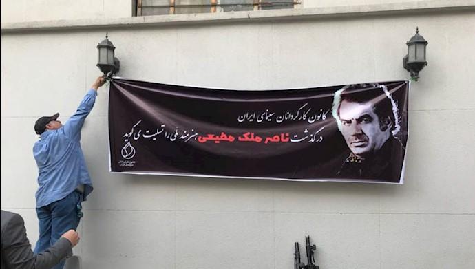 بزرگداشت هنرمند مردمی ناصر ملک مطیعی