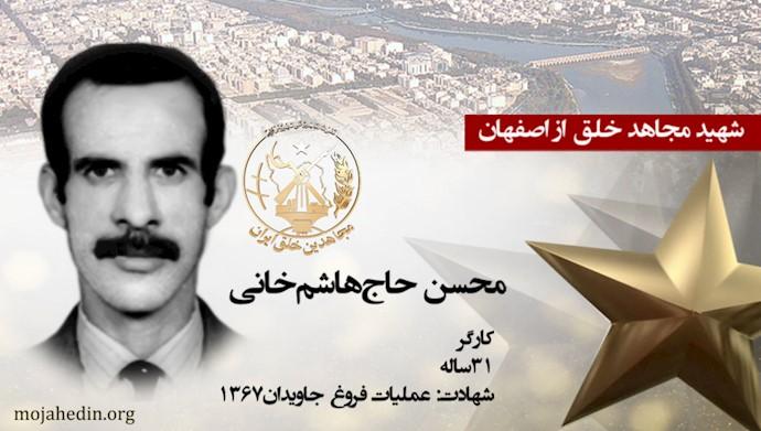 مجاهد شهید محسن حاجهاشمخانی