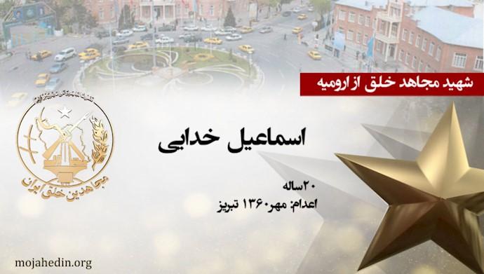 مجاهد شهید اسماعیل خدایی