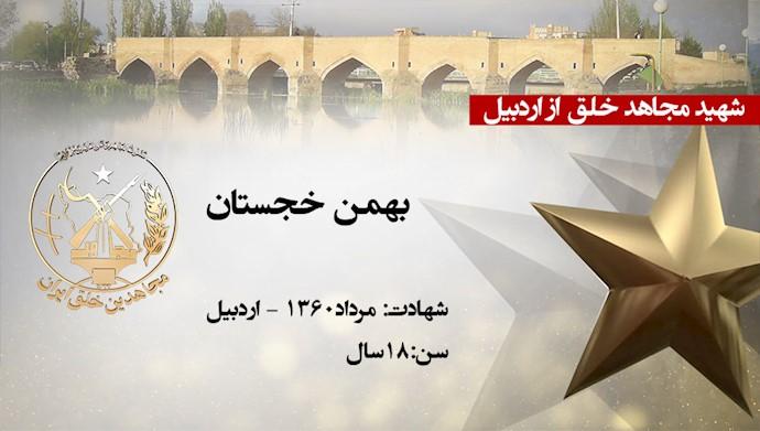 مجاهد شهید بهمن خجستان