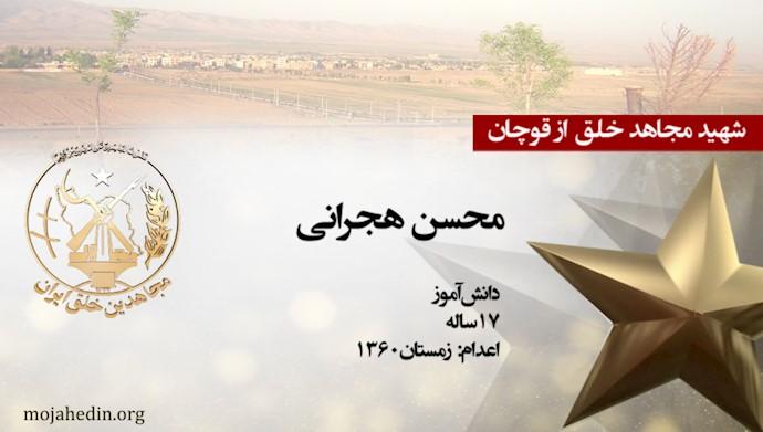 مجاهد خلق محسن هجرانی