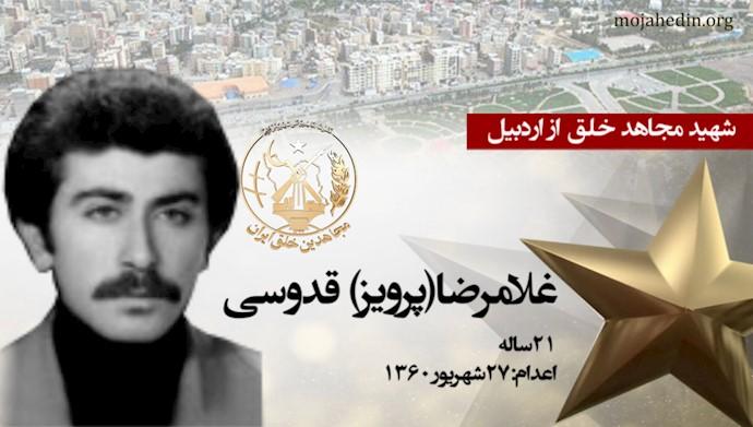 مجاهد شهید غلامرضا(پرویز) قدوسی