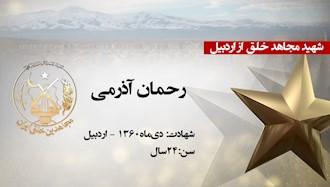 مجاهد شهید رحمان آذرمی