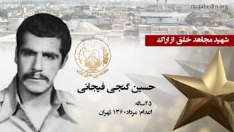 مجاهد شهید حسین گنجی فیجانی