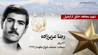مجاهد شهید رضا عزیززاده