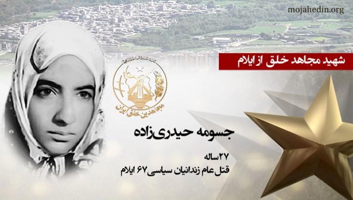 مجاهد شهید جسومه حیدریزاده