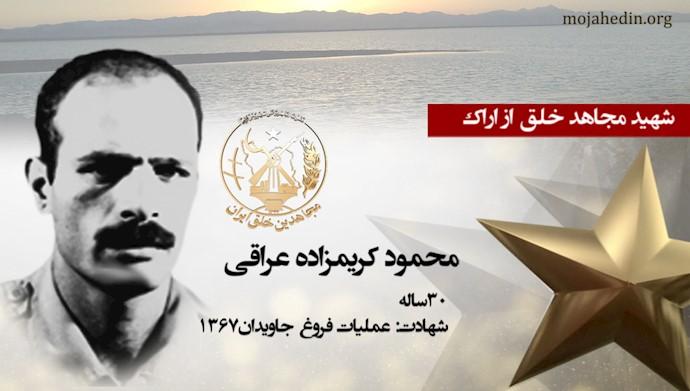 مجاهد شهید محمود کریمزاده عراقی