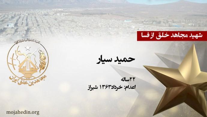 مجاهد شهید حمید سیار