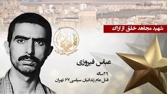 مجاهد شهید عباس فیروزی