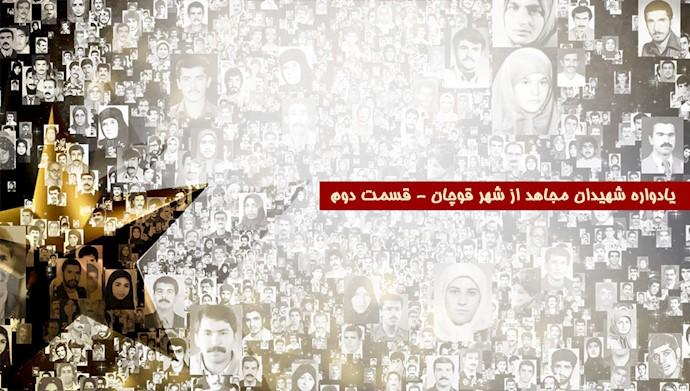 یادواره شهیدان مجاهد از شهر قوچان - قسمت دوم