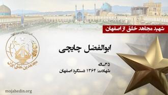 مجاهد شهید ابوالفضل چایچی