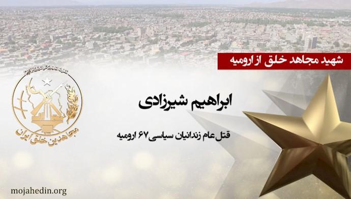 مجاهد شهید ابراهیم شیرزادی